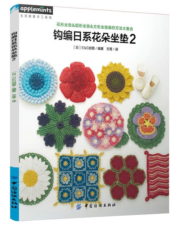 钩编日系花朵坐垫(2)
