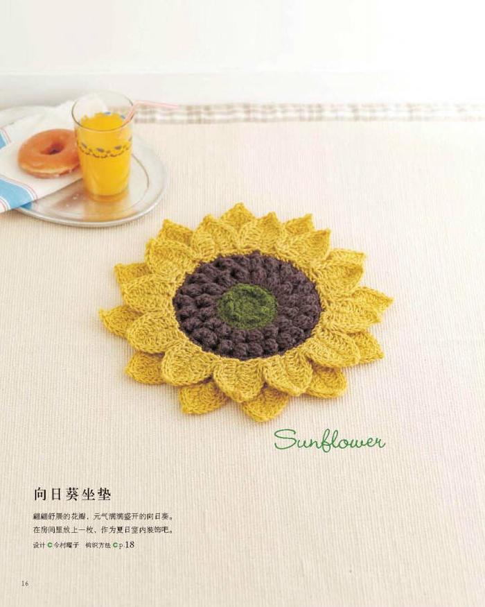 钩针向日葵坐垫
