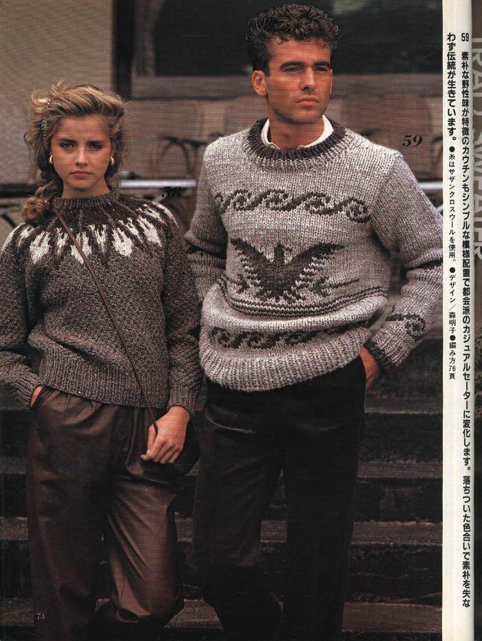 北欧风棒针毛衣