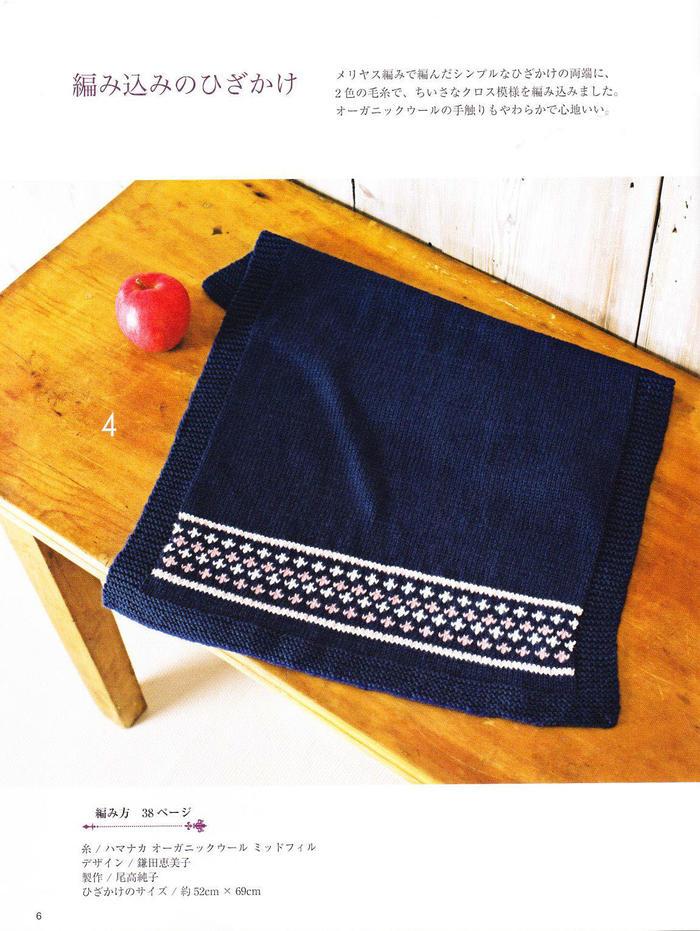 简约提花棒针毯子