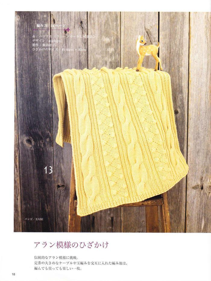 棒针麻花毯子
