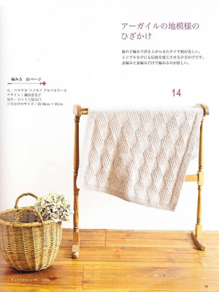 菱形花样棒针毯子