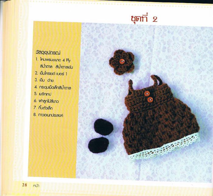 毛线编织衣服可穿脱的钩针玩偶娃娃编织图解(含娃衣2套)