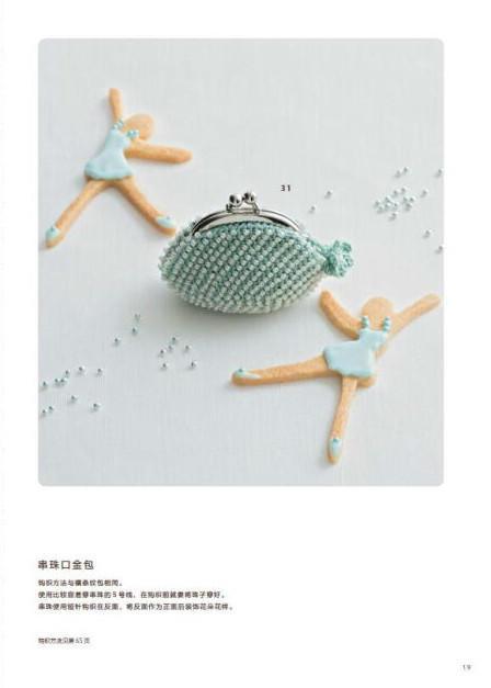 用刺绣线钩织的可爱饰品
