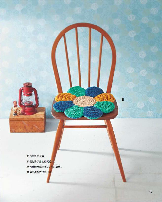 钩编暖暖的日系坐垫(2021出版)
