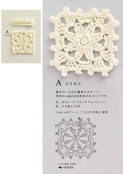 钩针方形单元花