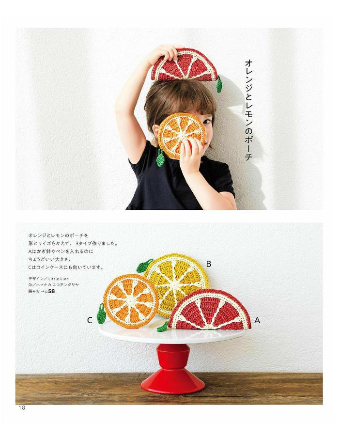 甜橙钩针水果包包