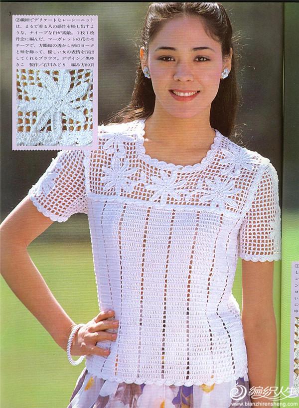 女士鉤針短袖