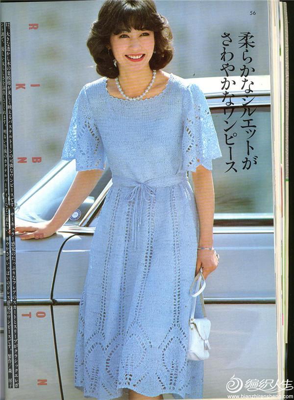 女士棒針短袖連衣裙