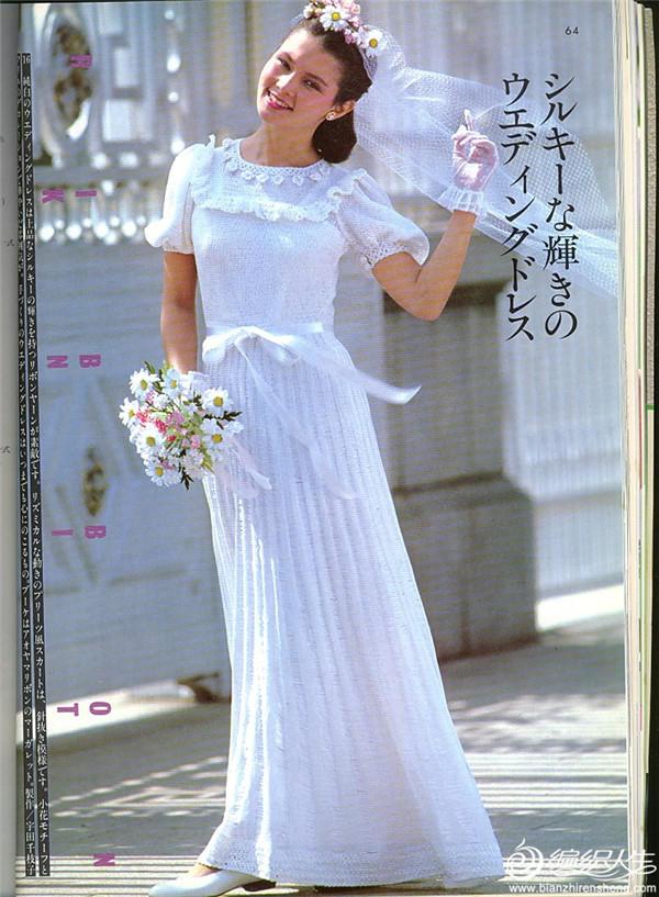 女士棒针婚纱