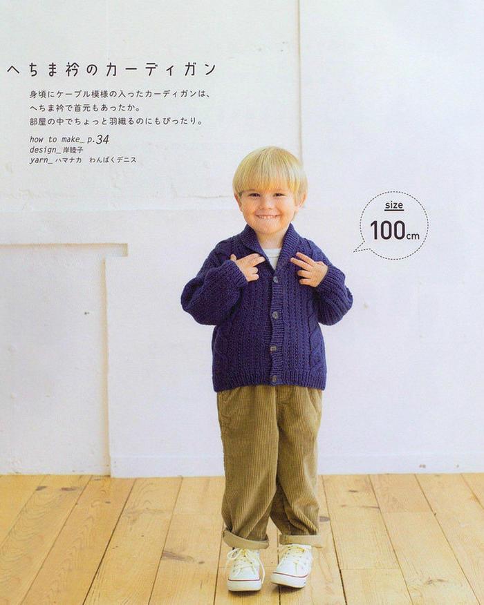 儿童棒针开衫