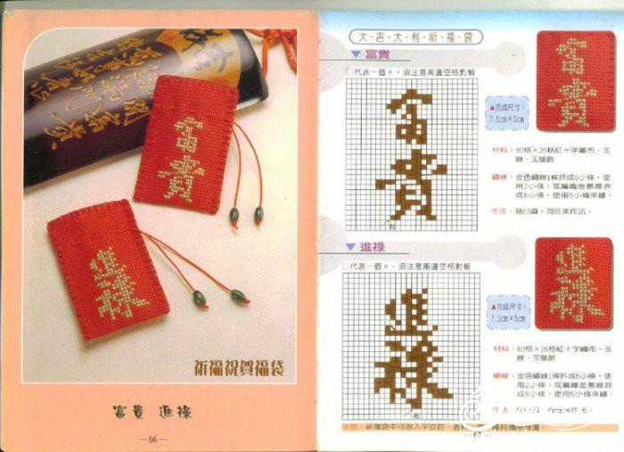 编织图案富贵进禄