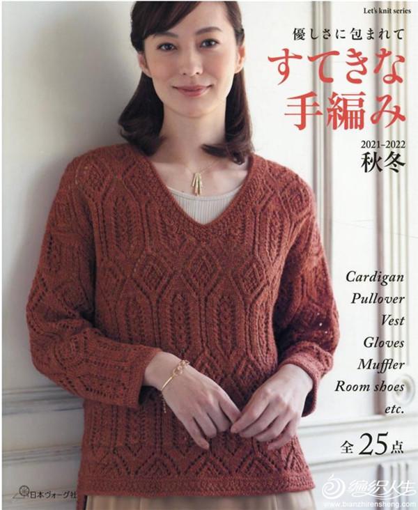 女士棒針秋冬毛衣