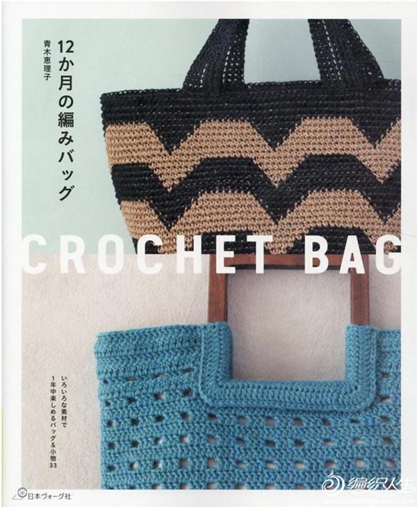 crochet bag钩针包包
