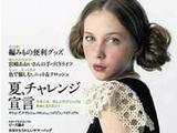 [转载]杂志毛线球KeitoDama_158summer2013