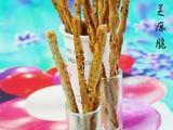 [转载][香兰世家]全麦芝麻面包脆 朴实的美味