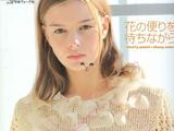 【转载】【引用】毛糸だま2002年春号 NO.113
