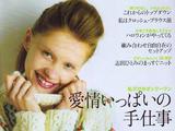 【转载】Keito Dama №168 2015 Summer