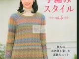 【转载】【恋恋云汀】2015 大人の手編みスタイル