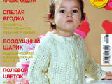 【转载】Вяжем для детей Крючок Спецвыпуск №6 2012