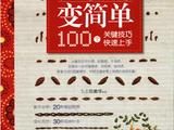 [转载]【刺绣书籍】把刺绣变简单(中文)