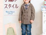 【转载】[日]儿童针织详细教程キッズの手編み