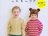 【转载】Kids Daily Knit 儿童日常毛衣及小物编织 90-140CM