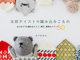 【轉載】Nordic knit mittens, hats, animal Puppet 30