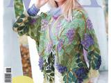 Журнал мод № 607 2017