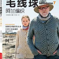 《毛线球7——阿兰编织》冬季加厚版