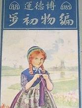 在沪发现《编物初步》 显露海派编织源头
