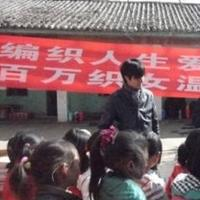 编织人生爱心编织云南松枰傈僳族乡站