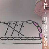 1针与3针长针的变形交叉针(右上) 钩针基础针法视频教程