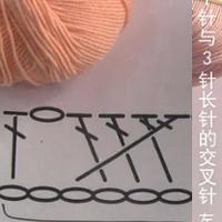 1针与3针长针的变形交叉针(左上) 钩针基础针法视频教程