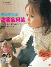 零起步钩出甜蜜宝贝装:母爱满满的温馨编织小物