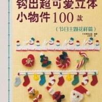 《钩出超可爱立体小物件100款(节日主题花样篇)》