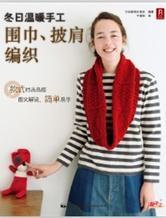 《冬日温暖手工:围巾、披肩编织》