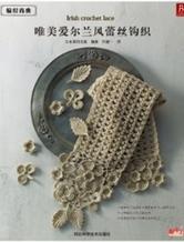 《编织尚典:唯美爱尔兰风蕾丝钩织》