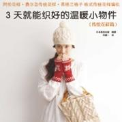 《3天就能织好的温暖小物件:传统花样篇》