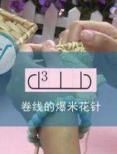 编织人生视频全集 编织人生视频学堂手把手教你学编织