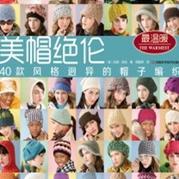 美貌绝伦 40款风格迥异的帽子编织