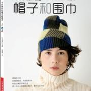 《下针编织的帽子和围巾》