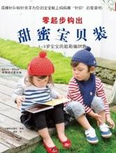 《零起步钩出甜蜜宝贝装:1-3岁宝宝的超萌编织物》