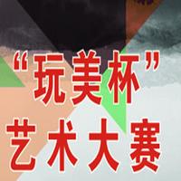 第二届中国国际手工艺术大赛开始啦