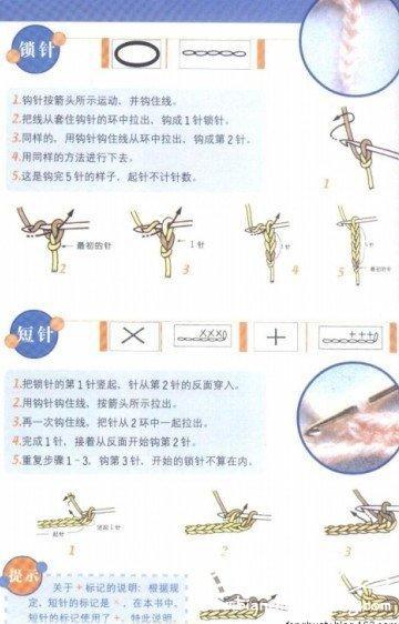 钩针的一些基本编织方法
