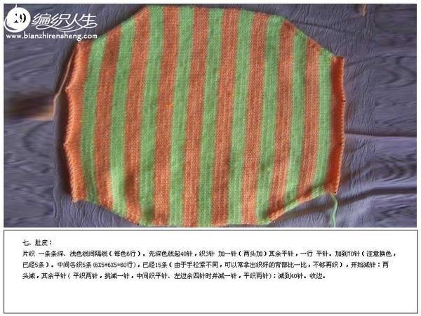 可爱的大乌龟编织方法.-编织人生移动门户