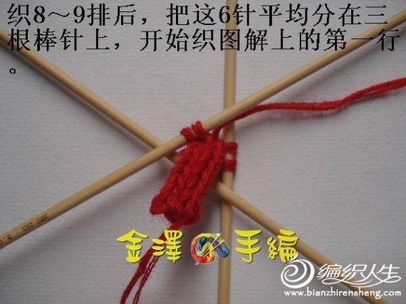 欧款时尚毛线红色帽子编织教程 两根棒针能织圆绳