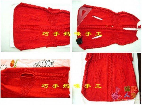 红色时尚背心外套 新增文字编织说明