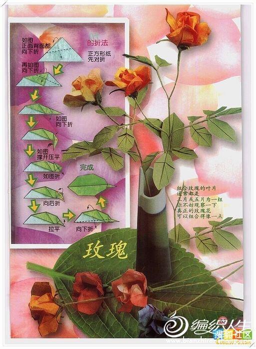 最全的各种玫瑰花的折纸方法