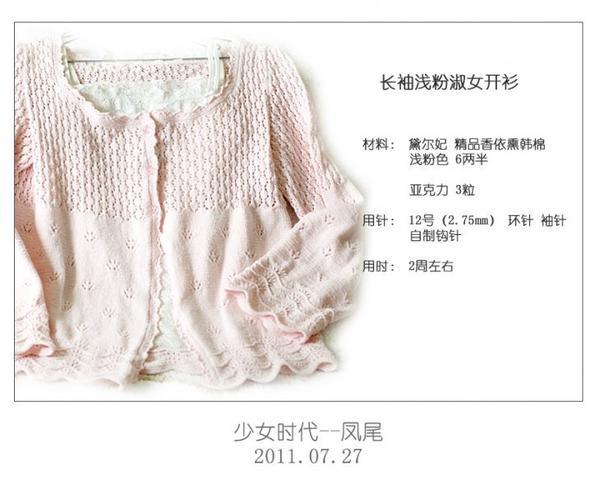 少女时代之凤尾花开---浅粉淑女开衫,详细图解